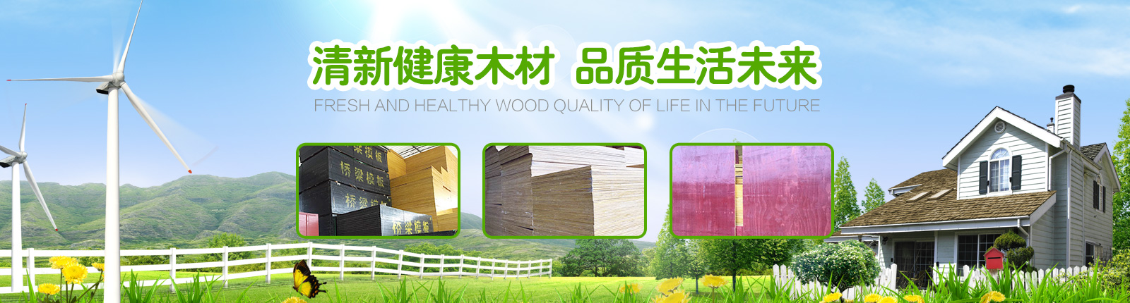 重庆木材加工