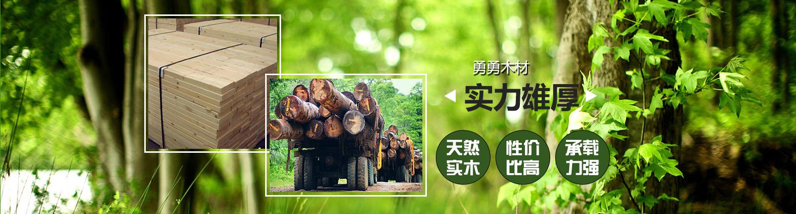重庆木材批发价格